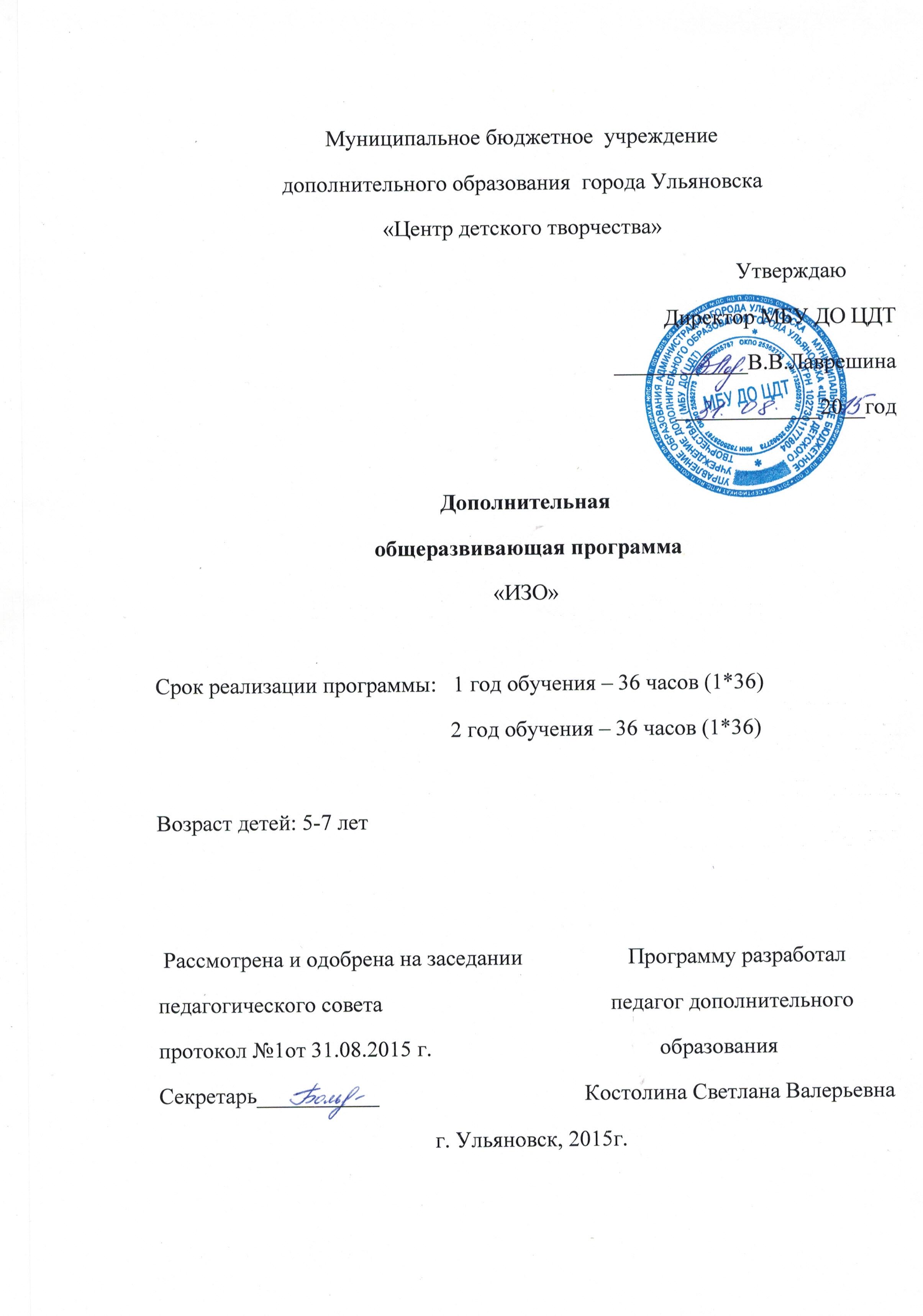 Program_IZO