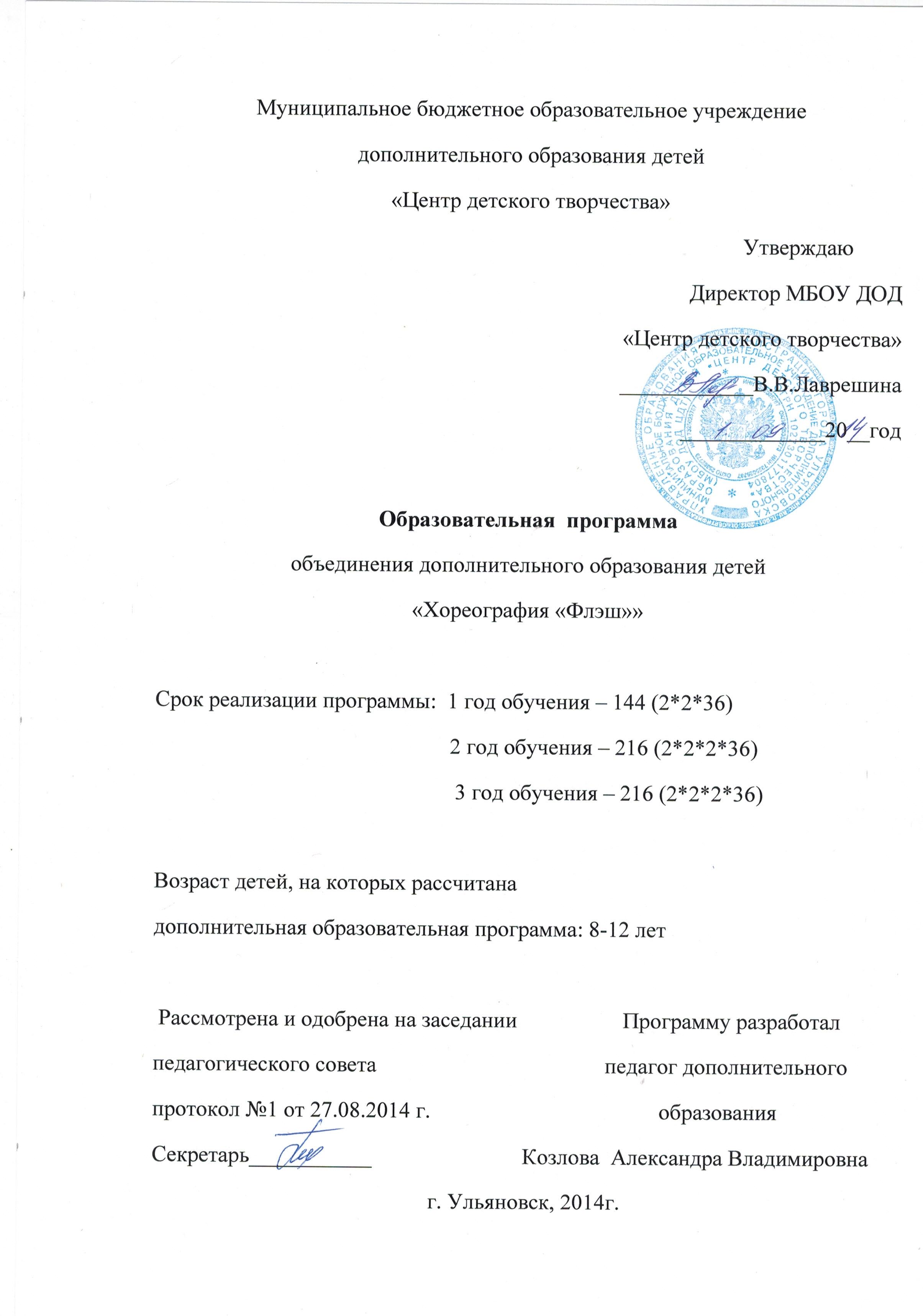 хореография флэш Матвеева