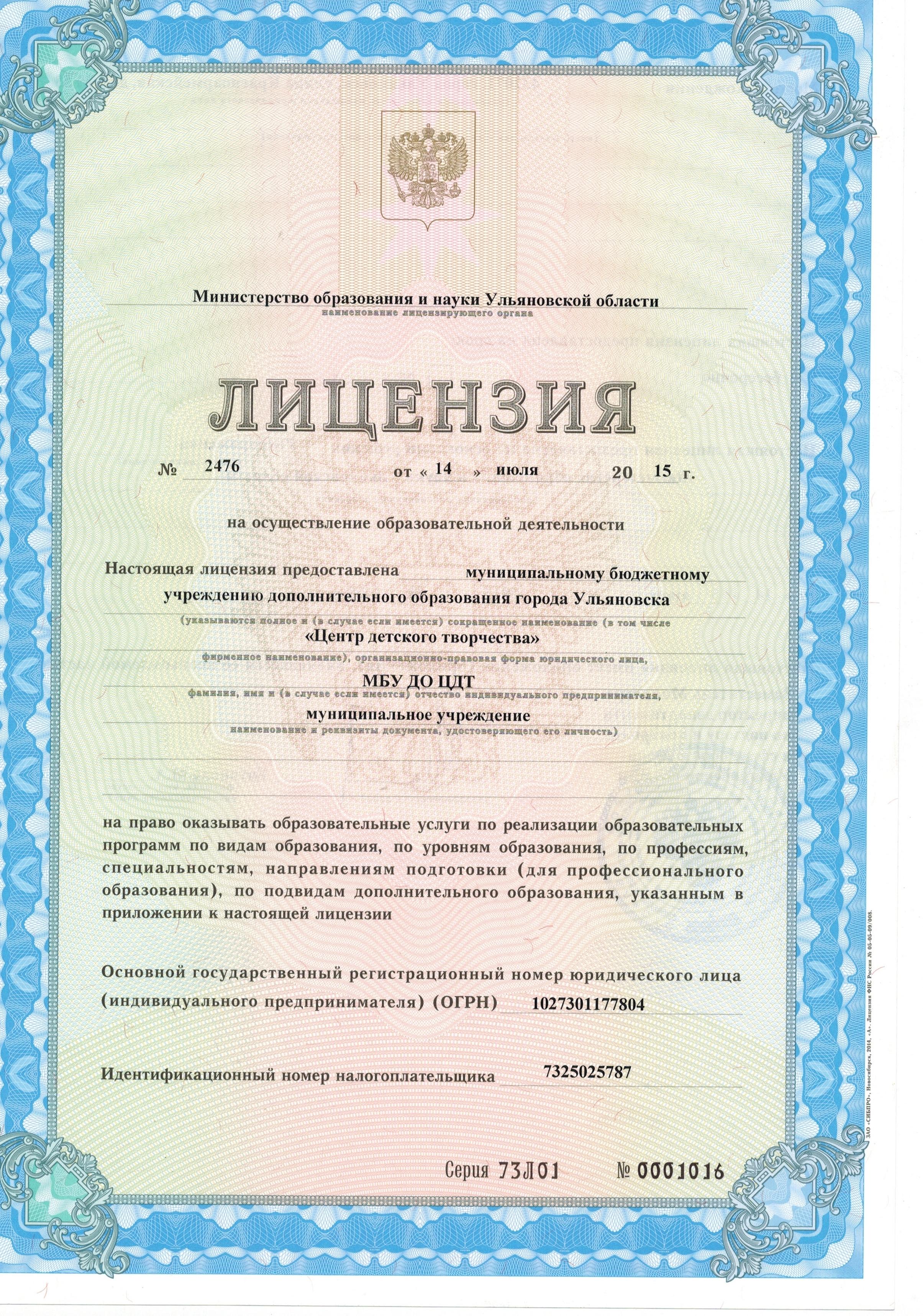 Лицензия2015 (1)