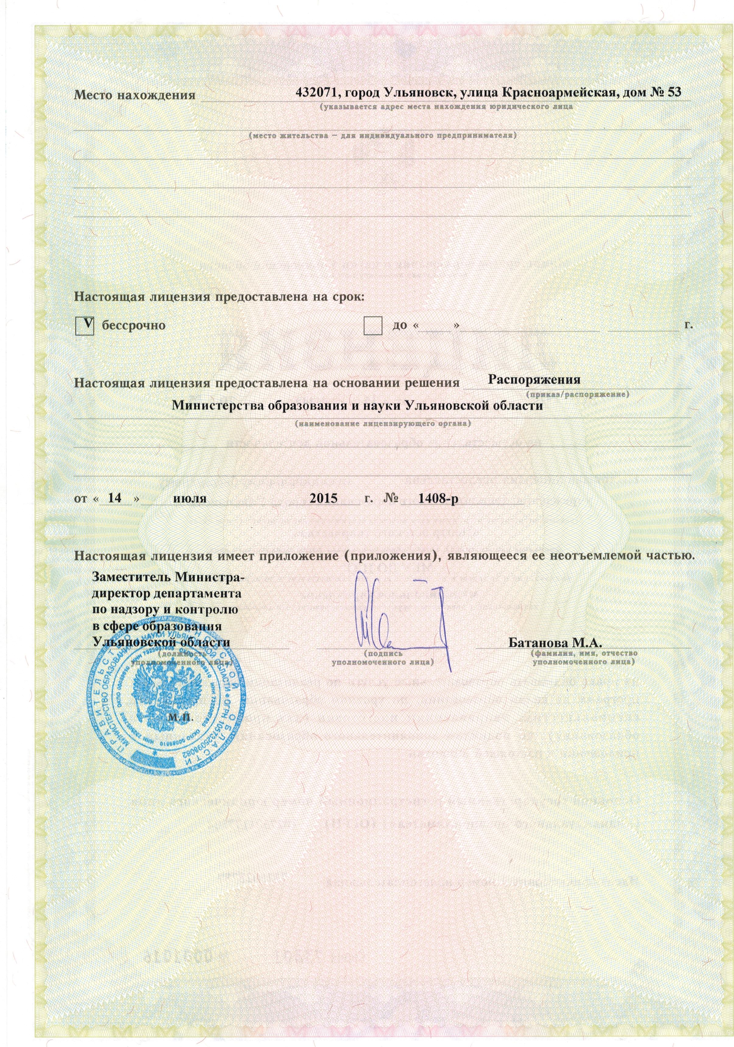 Лицензия2015 (2)