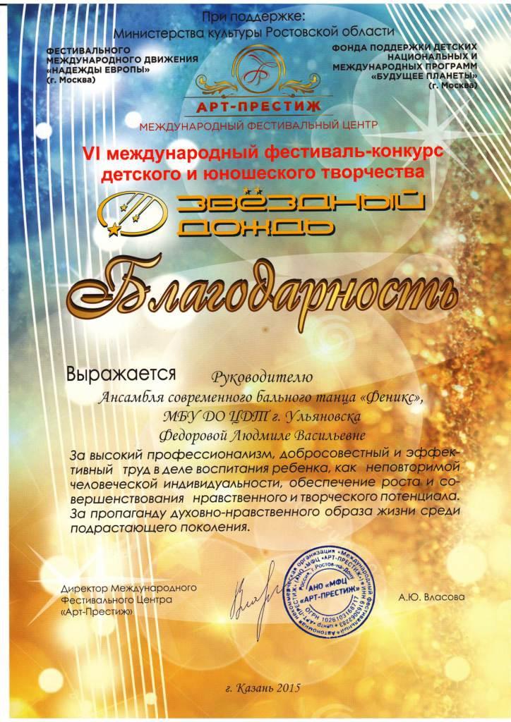Международный фестиваль конкурс planet of arts