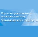 Портал государственных муниципальных услуг Ульяновской области