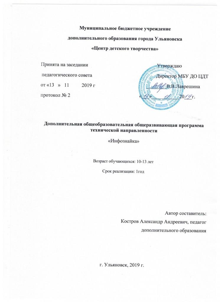 инфознайка.костров