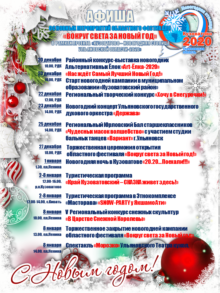 Программа Новогодняя Столица 2020