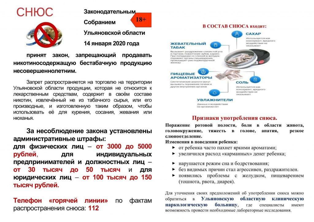 Приложение 2 буклет, для взрослых 18_0001