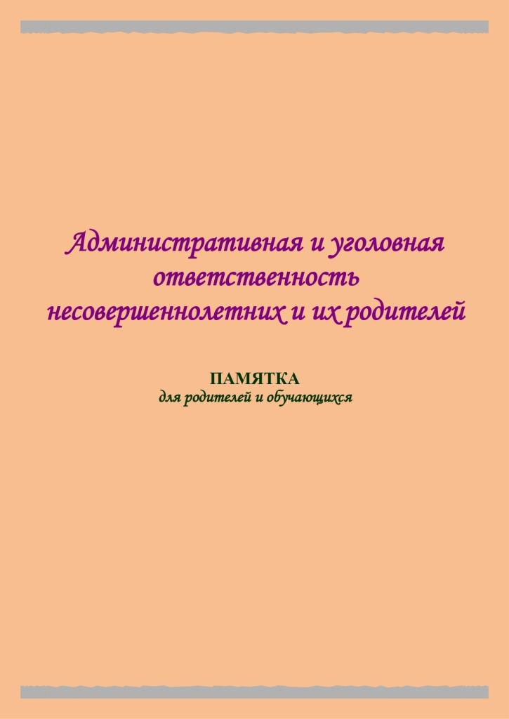 Памятка. Административная и уголовная ответственность несовершеннолетних и их родителей_page-0001