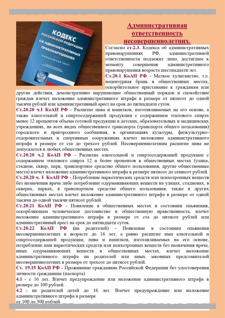 Памятка. Административная и уголовная ответственность несовершеннолетних и их родителей_page-0002