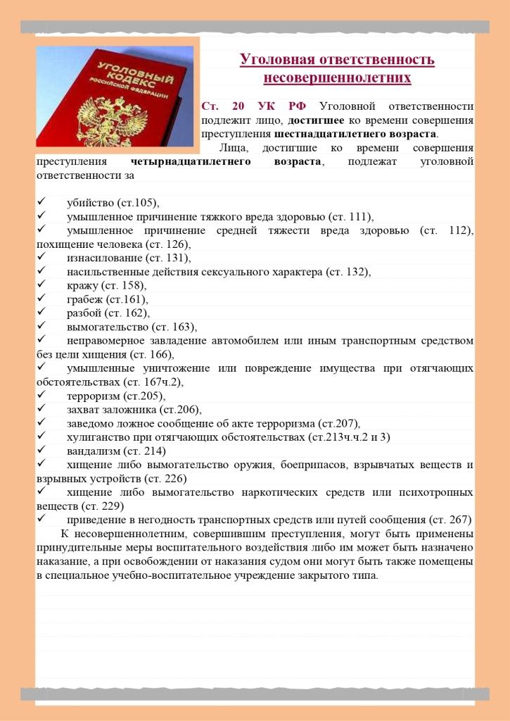 Памятка. Административная и уголовная ответственность несовершеннолетних и их родителей_page-0003