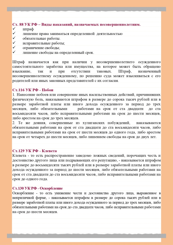Памятка. Административная и уголовная ответственность несовершеннолетних и их родителей_page-0004