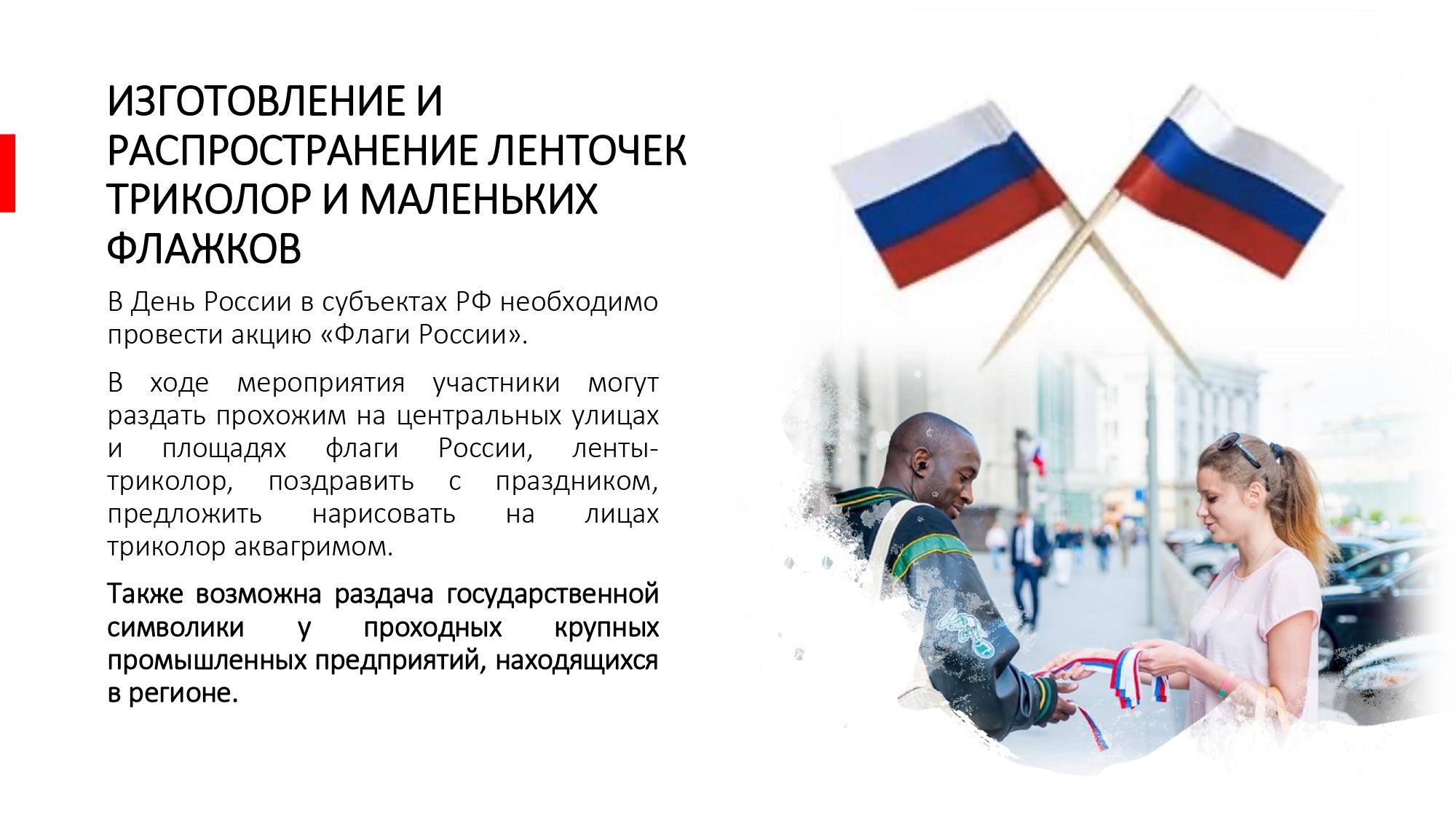 новые проекты для реализациив День России_page-0002