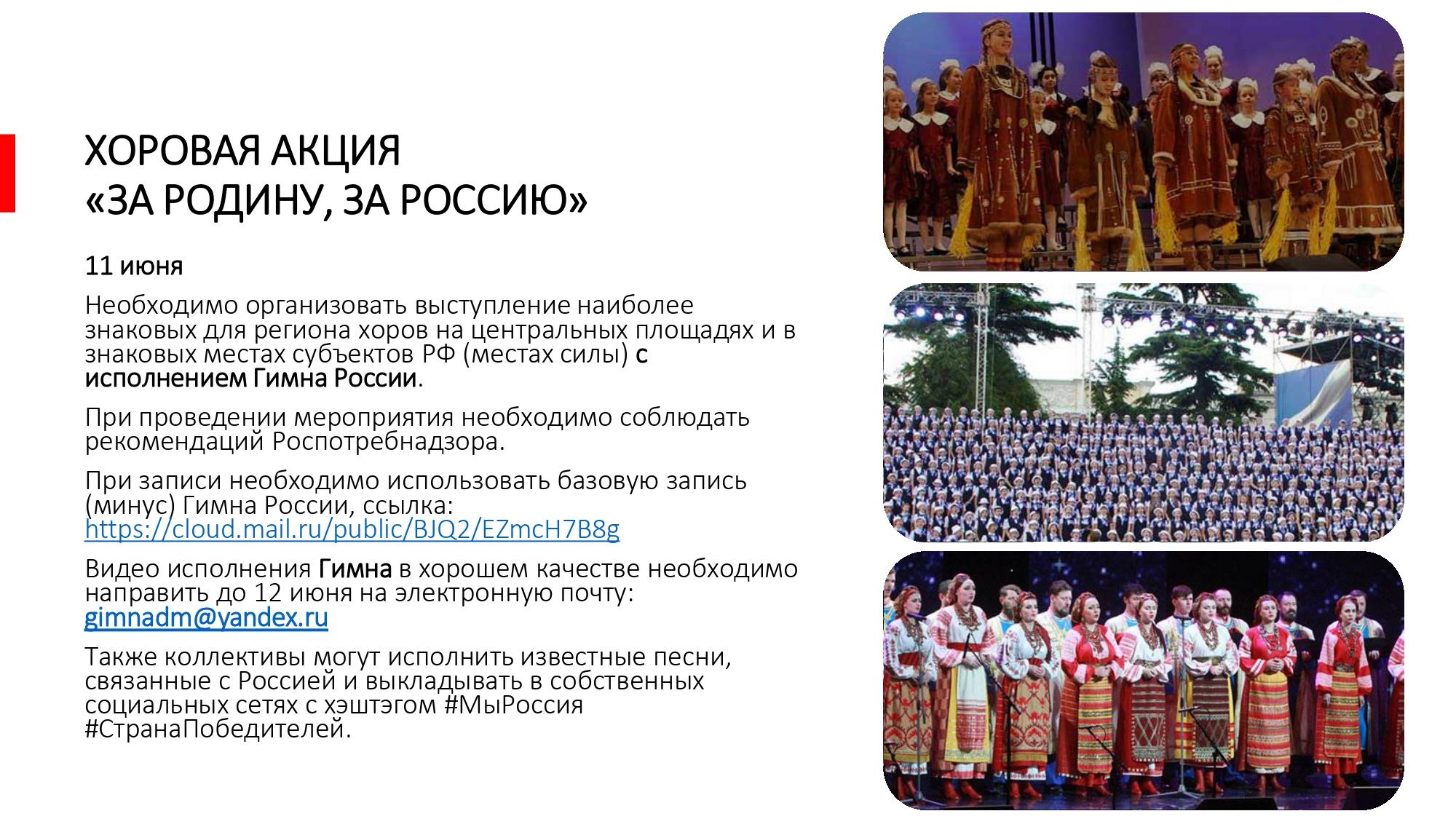 новые проекты для реализациив День России_page-0003