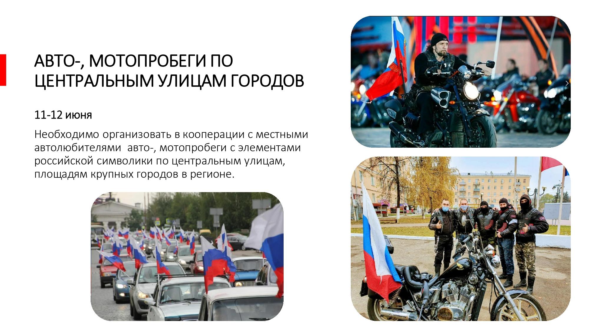 новые проекты для реализациив День России_page-0004