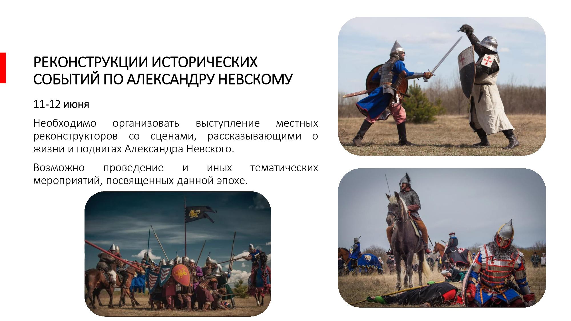 новые проекты для реализациив День России_page-0005