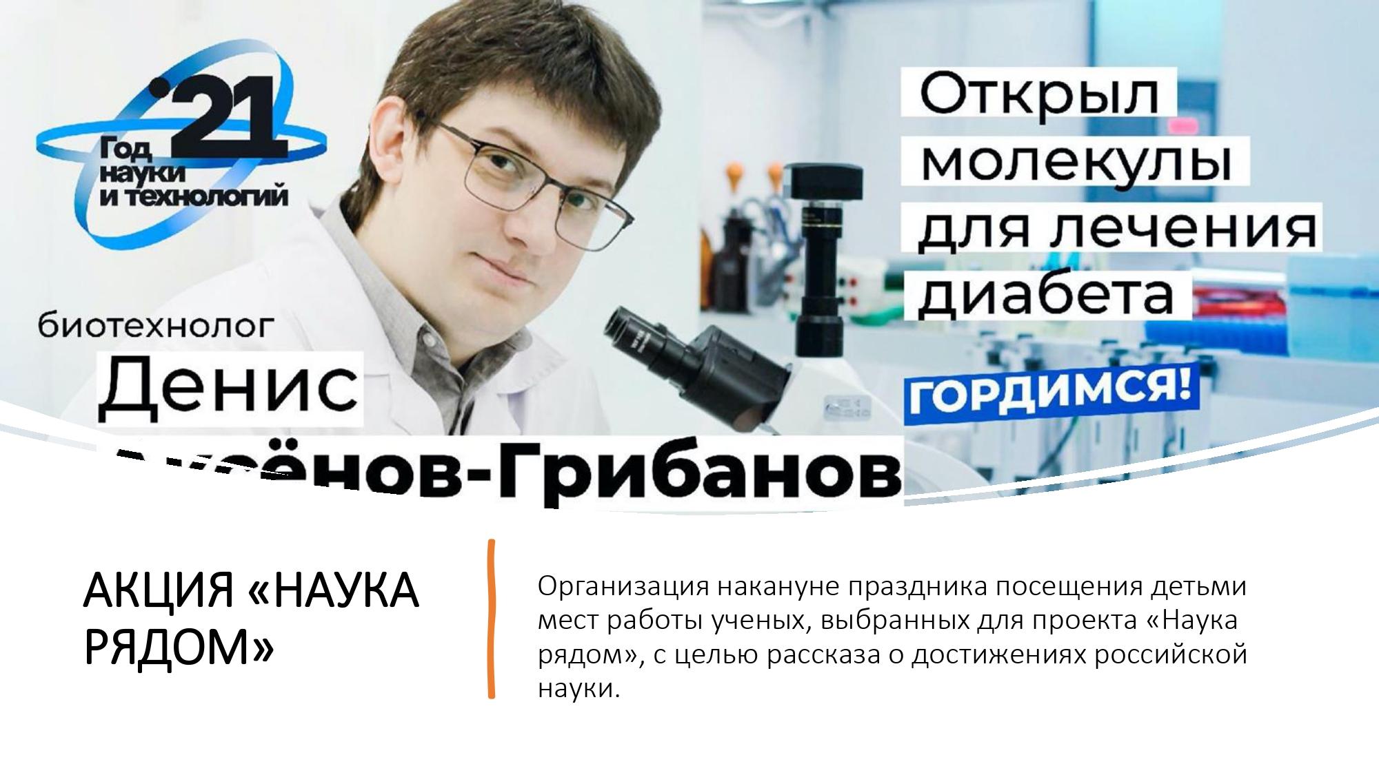 новые проекты для реализациив День России_page-0006