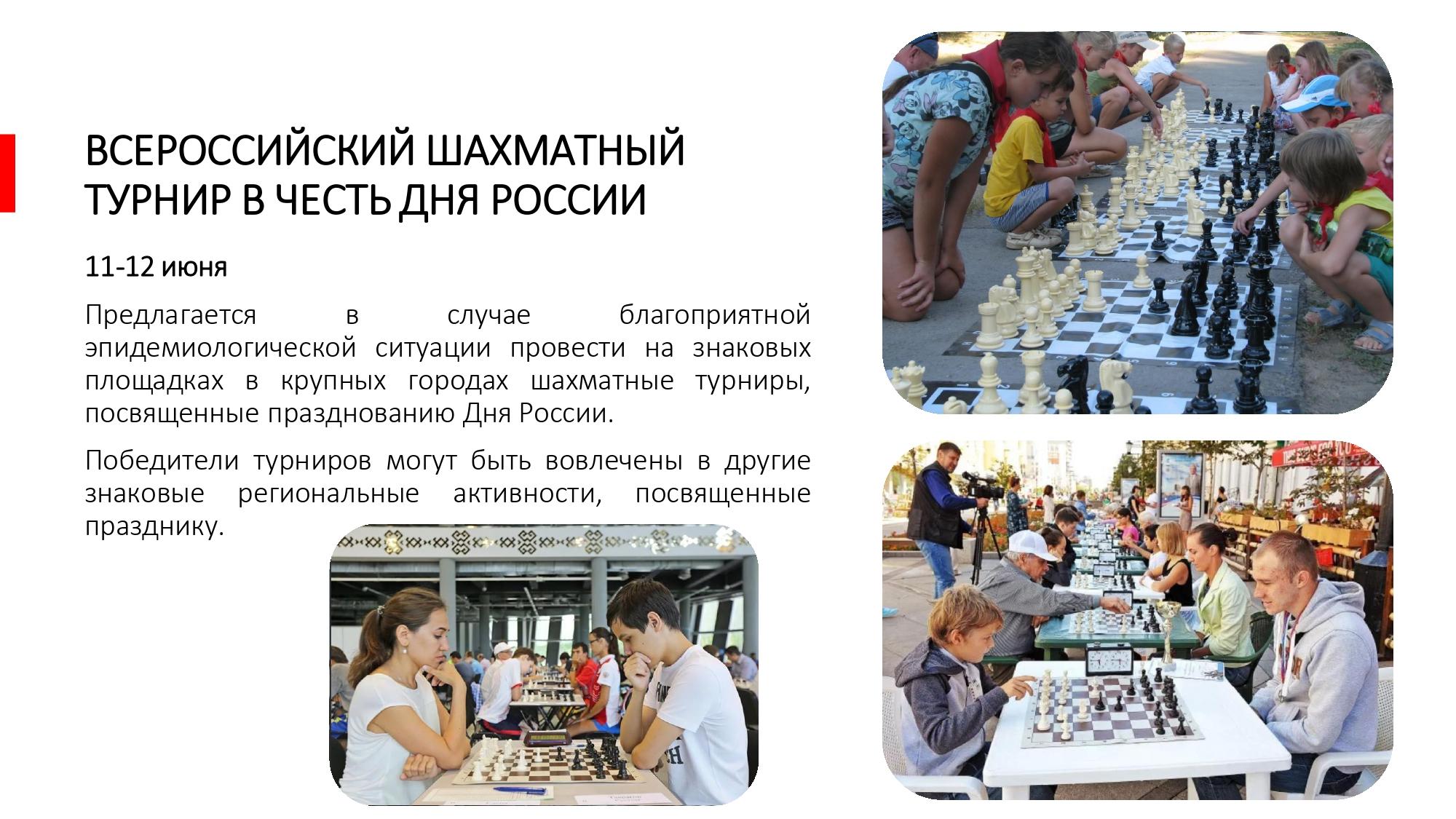 новые проекты для реализациив День России_page-0007
