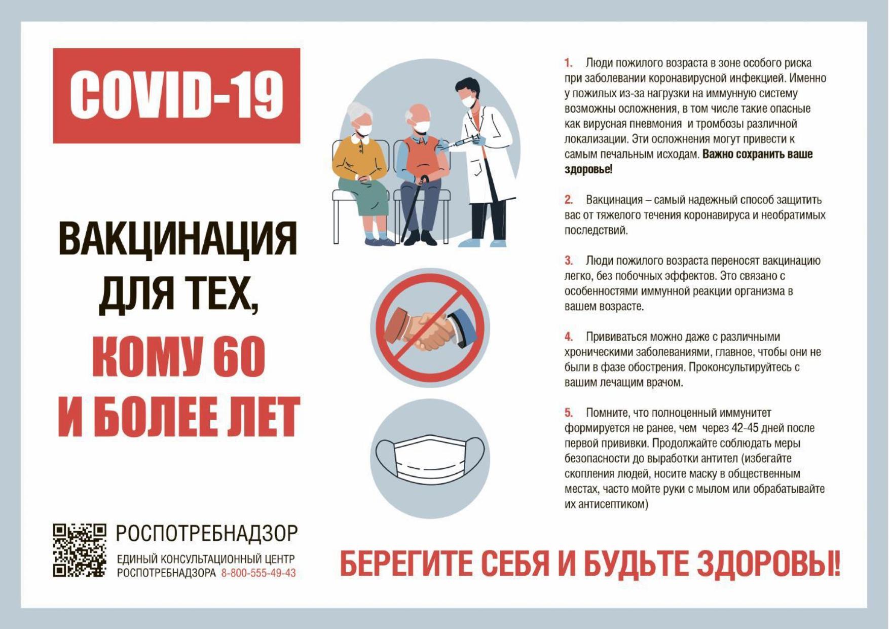 Информационные материалы_page-0002