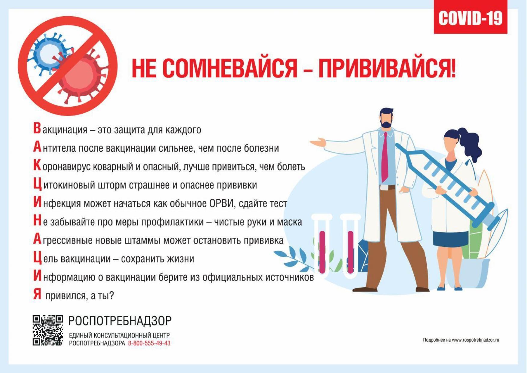 Информационные материалы_page-0003
